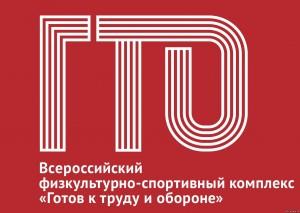 В Пензе состоится первый Фестиваль ГТО среди взрослого населения