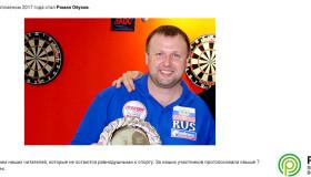 Роман Обухов – лучший спортсмен 2017 года по Пензенскому региону